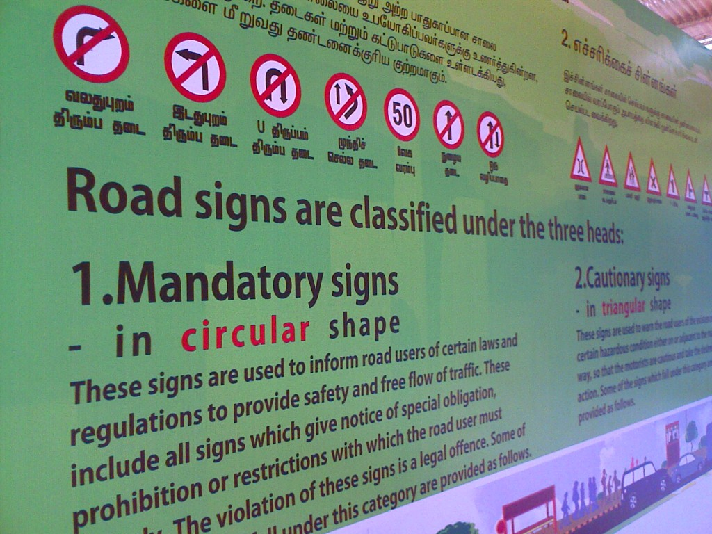 Mandatory and Cautionary Signs Traffic Rules in India
